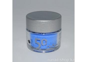 Акриловая пудра цветная Fifty Seconds (Синяя, Blue), 7 г