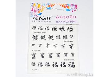 Слайдер-дизайн «Китайские иероглифы»