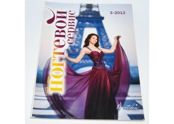 Журнал Ногтевой сервис 3-2012