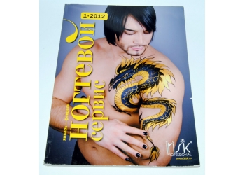 Журнал Ногтевой сервис 1-2012