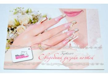"""Каталог дизайн для ногтей (часть 5):""""Свадебный дизайн"""". Мирошниченко Е."""