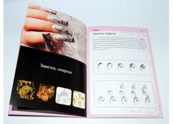 Книга №1 Дизайн ногтей. Худ.роспись. Базовый курс. Школа Мирошниченко Е.Н