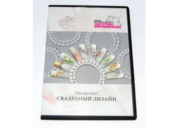 Диск. Свадебный дизайн. Мирошниченко Е.Н