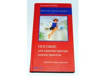 Пособие для администраторов салонов красоты. Петрова С.