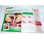 Журнал Ногтевой сервис 6-2011