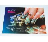 Каталог дизайн для ногтей (выпуск 6). Мирошниченко Е. Жидкие камни и Бархатный песок