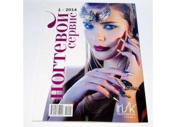 Журнал Ногтевой сервис 1-2014