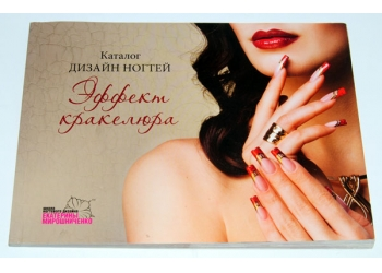 """Каталог дизайн для ногтей (выпуск 4):""""Эффект кракелюра"""". Мирошниченко Е."""